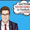 Настройка таргетированой рекламы Facebook и Instagram