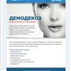 E mail маркетинг. Дизайн писем и рассылка