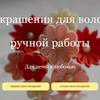 Дизайнер сайтов на Тильде (лендинг)