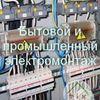 Электрик электромонтажные работы. Качественно в срок !