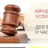 Юридический офис Сумской области / Legal office of Sumy region