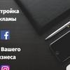Реклама в социальных сетях. настройка и управление рекламой