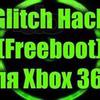 Xbox 360 Прошивка Freeboot Фрибут