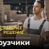 Грузчики во всех районах Киева и области от 90 грн/час.