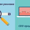 Seo раскрутка сайта/ Контекстная реклама