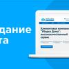 Готовое решение сайт компании  по предоставлению услуг (сайт визитка)