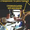 Реєстрація та юридичне обслуговування Громадських організацій та Громадських спілок