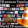Не работают ТВ каналы,выход есть - IPTV