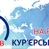 Курьерская служба Даймэкс Одесса