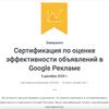 Настрою рекламу в Google, Facebook/Insta, Yandex, Все виды.