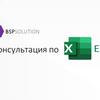 Консультация и помощь по Excel. Анализ данных в Excel