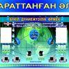 Набор текста и перевод с русского на казахский, презентация
