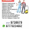 Клининг Алматы